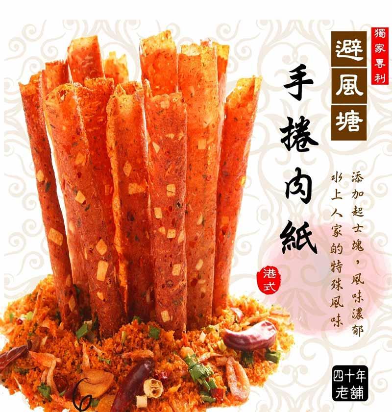 避風塘手捲酥肉紙01